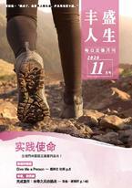 《丰盛人生》灵修月刊【简体版】2020年11月号