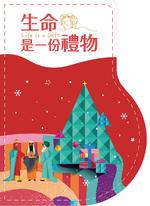 宇宙雜誌2020年十二月號聖誕特刊(附有聲雜誌.mp3)