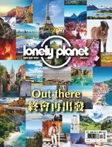 Lonely Planet 孤獨星球雙月刊 11-12月號/2020 第83期