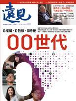 遠見雜誌 第413期/2020年11月號