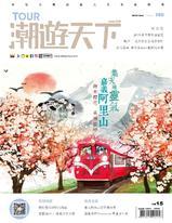 TOUR潮遊天下140期/2020年11月號