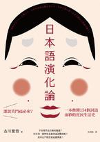 日本語演化論: 誰說笑門福必來?