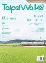 Taipei Walker Vol.283 2020年11月號