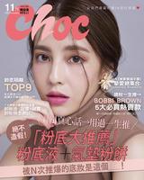 CHOC恰女生(228期)2020年11月號