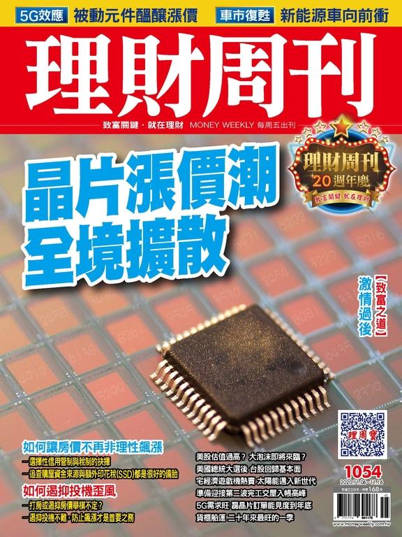 理財周刊1054期:晶片漲價潮全境擴散