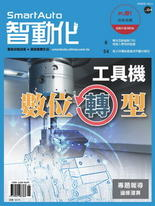 智動化SmartAuto2020/11/第64期