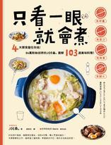 只看一眼就會煮:「免秤量」「免菜刀」「免剩食」「免開火」,4大類食譜任你挑!