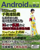Android 玩樂誌 Vol.172【Android系統加速方法 】