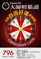 大師輕鬆讀 NO.796 8個自造好運的祕訣