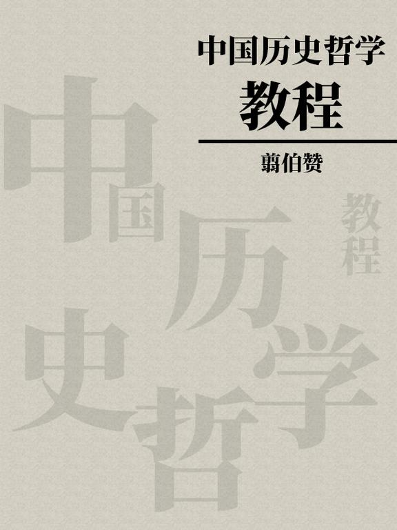 中國歷史哲學教程
