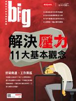 big大時商業誌 第51期/解決壓力11大基本觀念