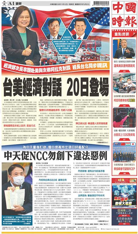 中國時報 2020年11月12日