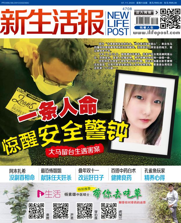 新生活报 ( 4708)