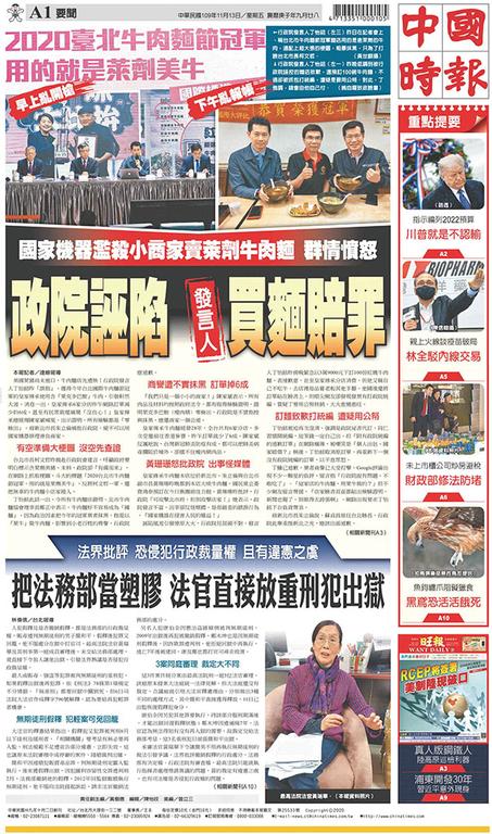 中國時報 2020年11月13日