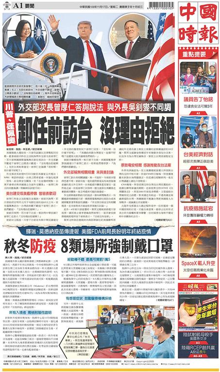 中國時報 2020年11月17日