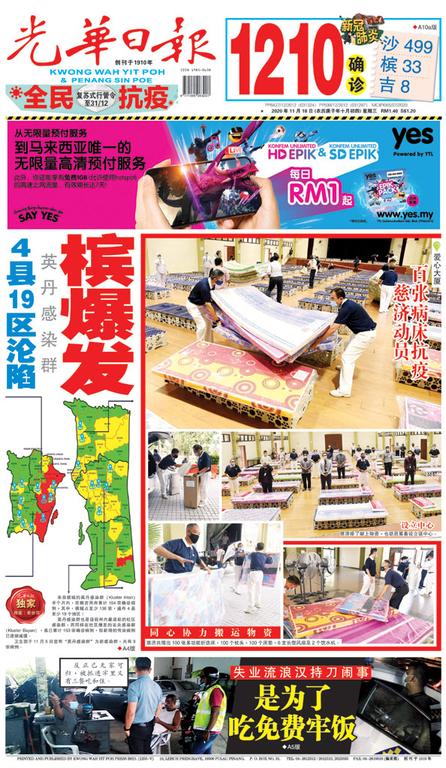光華日報2020年11月18日