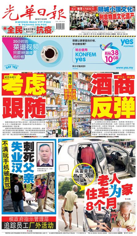 光華日報(晚报)2020年11月19日