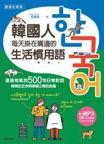 韓國人每天掛在嘴邊的生活慣用語