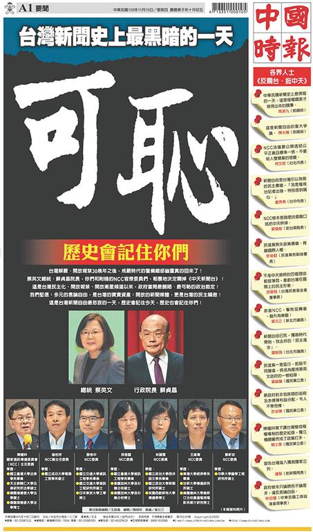 中國時報 2020年11月19日