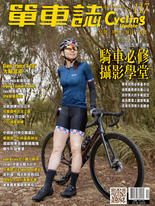 Cycling Update單車誌 2020年11月_No.117