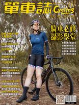 Cycling Update單車誌 2020年11月_No.117