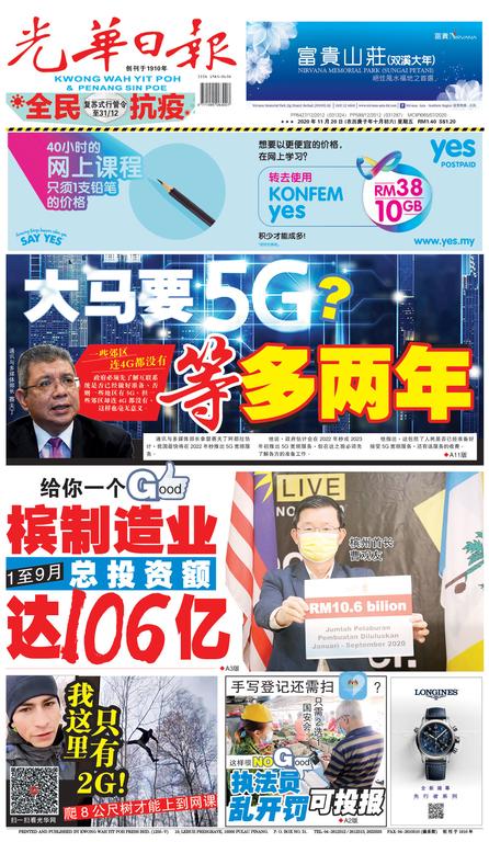 光華日報(晚报)2020年11月20日