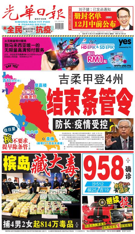 光華日報2020年11月21日