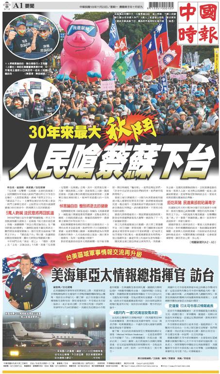 中國時報 2020年11月23日