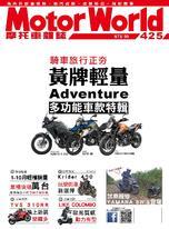 摩托車雜誌Motorworld【425期】