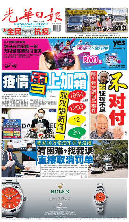 光華日報2020年11月24日