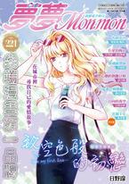 夢夢少女漫畫電子期刊NO.221