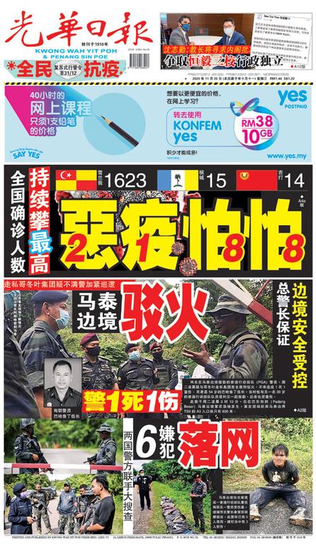 光華日報2020年11月25日