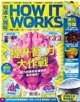 知識大圖解國際中文版2020年12月號No.75