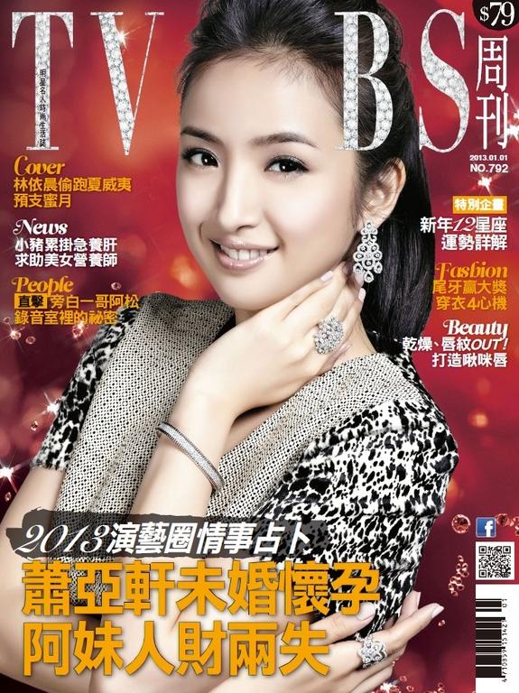 TVBS周刊 2013/1/1 第792期