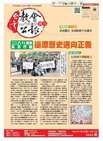 台灣教會公報2018年3月份合刊(3444-3448期)