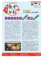 台灣教會公報2018年7月份合刊(3462-3465期)