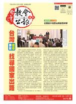 台灣教會公報2018年10月份合刊(3475-3478期)