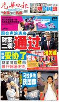 光華日報(晚报)2020年11月27日