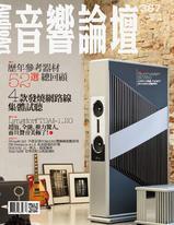 音響論壇電子雜誌 第387期 12月號