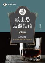 威士忌品鑑指南