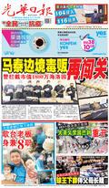 光華日報(晚报)2020年11月28日