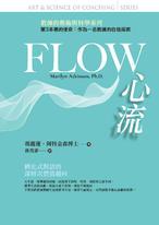 FLOW:心流