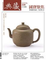 典藏古美術339期 / 2020年12月號