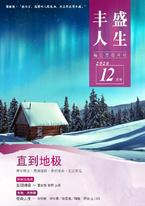 《丰盛人生》灵修月刊【简体版】2020年12月号