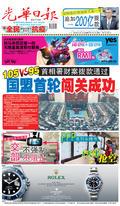 光華日報(晚报)2020年12月01日