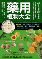 藥用植物大全 : 69大科屬,187種植物