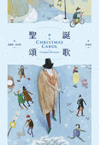聖誕頌歌A Christmas Carol
