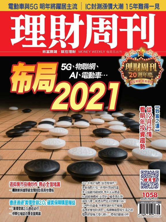 理財周刊1058期:布局2021