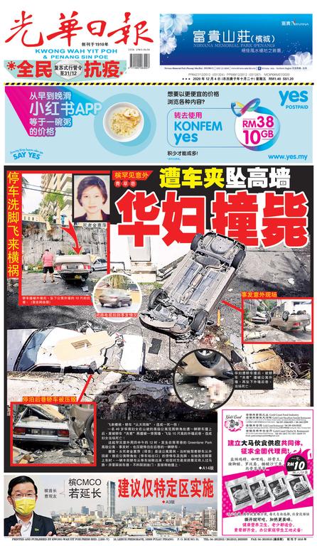 光華日報(晚报)2020年12月04日