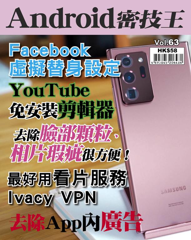 Android 密技王#63【Facebook虛擬替身設定】